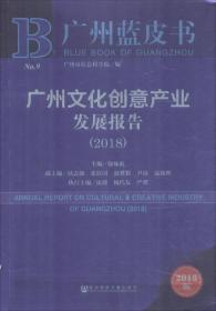 广州文化创意产业发展报告(2018)