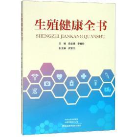 生殖健康全书