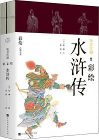 快意江湖:彩绘水浒传