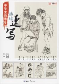 中学生通用基础速写  重庆大学出版社 张承国;唐宏伟