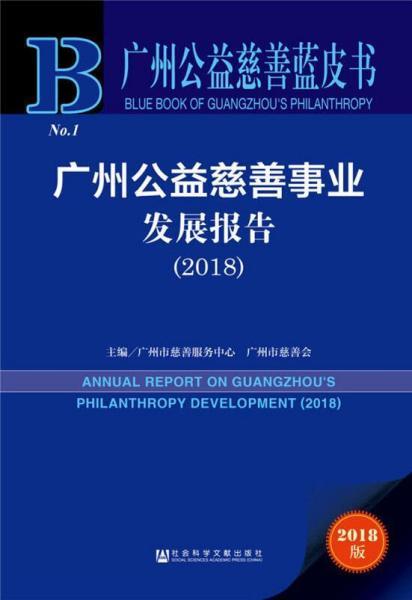 广州公益慈善蓝皮书:广州公益慈善事业发展报告
