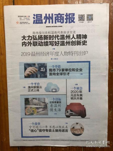 温州商报,2019年12月31日,2019温州经济年度人物特刊。第6451期,今日40版。