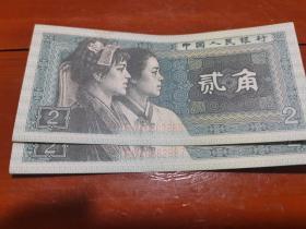 第四套1980年2角连号纸币2张,品相如图。保真,看好再拍