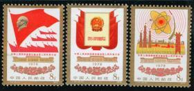 J24第五届全国人民代表大会  邮票 上品