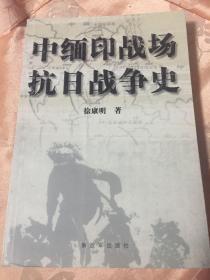 中缅印战场抗日战争史(中国远征军史增订修改新版本)