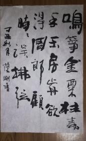 手书真迹书法:中书协会员孙荣刚行书李端《听筝》(四尺三开 无钤印)