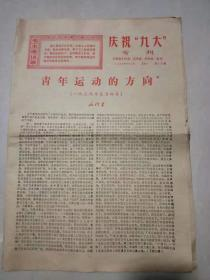 """文革小报:庆祝""""九大""""专刊,江西省工代会、农代会、红代会主办"""