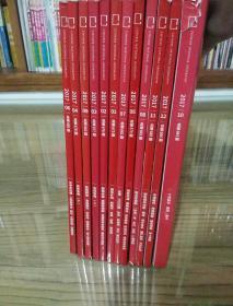 中国国家地理2017年全12册