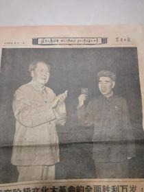赣南日报,赣州专区革命委员会机关报。有毛林合影