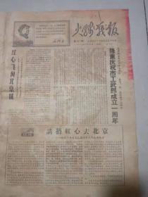 火线战报,江西省大中学校红卫兵司令部