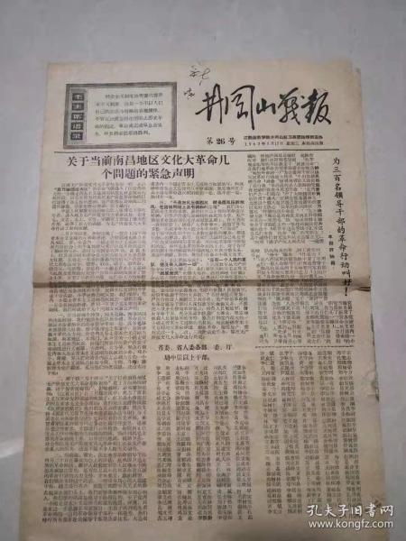 井冈山战报,江西师范学院井冈山红卫兵团指挥部主办