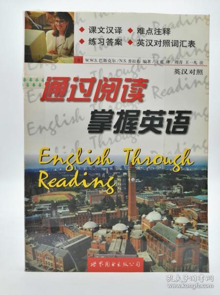 通过阅读掌握英语:英汉对照本