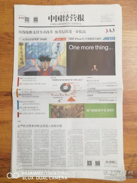 《中国经营报》2017.09.18