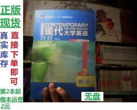 现代大学英语(第2版)精读3
