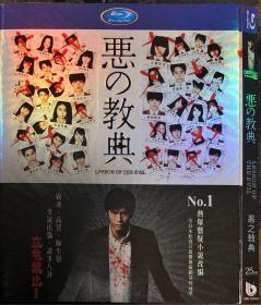 《恶之教典》2012/三池崇史导演 惊悚 蓝光高清1080P