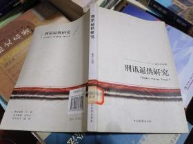 刑讯逼供研究 馆藏书 少量划线