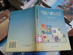 中国航天邮品图录:1996-1998