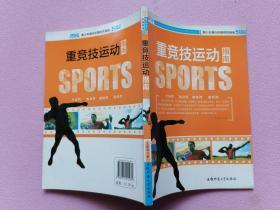 青少年课外体育竞技指南:重竞技运动指南