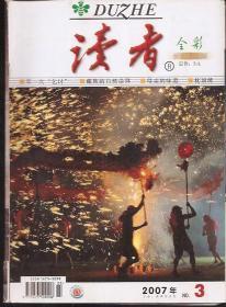 读者全彩乡土人文版2007年3