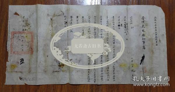 民国六年虎林县警察所奏稿(毛笔手写,关于为新共和报社缴报费事宜,盖虎林县印)