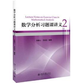 数学分析习题课讲义2