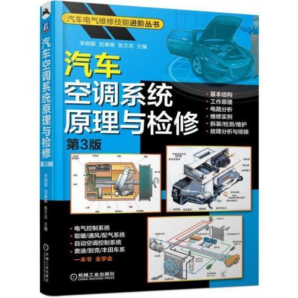 汽车空调系统原理与检修(第3版)