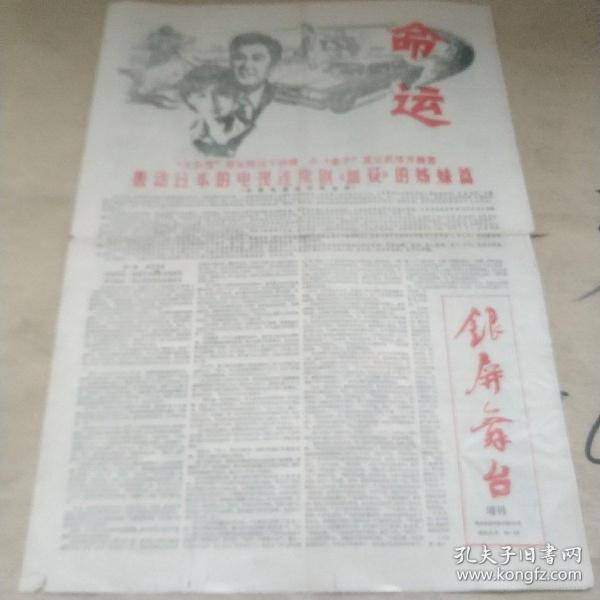 银屏舞台(报纸)增刊,总第二期,全8版,中国剧协贵州分会出版