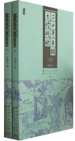 【非二手 按此标题为准】中国古典文学名著丛书-《三言二拍》、《讽刺谴责小说》精装