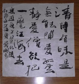 手书真迹书法:中书协会员孙荣刚行书杜牧诗(无钤印)
