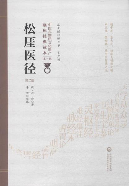 中医非物质文化遗产临床经典读本·第一辑:松厓医径
