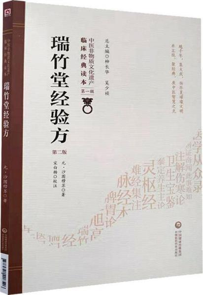 瑞竹堂经验方 第2版 第二版 中医非物质文化遗产临床经典读本