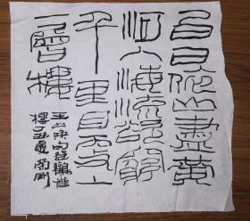 手书真迹书法:中书协会员孙荣刚篆书王之涣《登鹳雀楼》(无钤印)