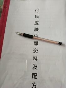 付氏皮肤科资料配方