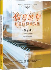 钢琴城堡 唯美旋律精选集(简单版)
