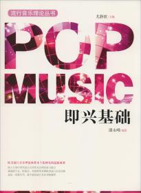 流行音乐理论丛书·即兴基础