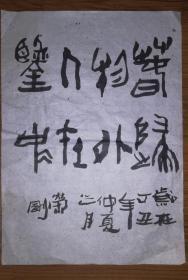 手书真迹书法:中书协会员孙荣刚篆书《春归物外 人在鉴中》(无钤印)