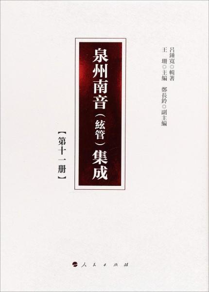 泉州南音(絃管)集成(第11册)