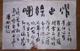 手书真迹书法:中书协会员孙荣刚书法小品(无钤印)