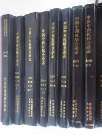中国中西医结合杂志   1994-2006年   共91期        共12本精装合订本 详见描述