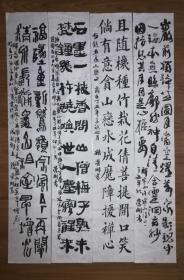 手书真迹书法:中书协会员孙荣刚行楷隶篆四条屏(无钤印)