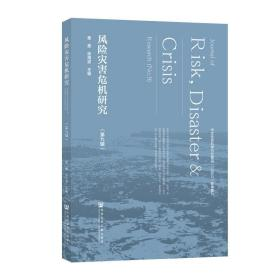 风险灾害危机研究(第九辑)
