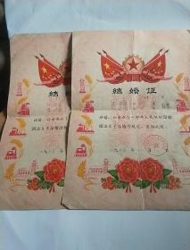 结婚证一对   无锡县东绛人民公社革命委员会