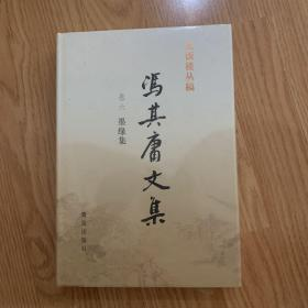 墨缘集(精装)