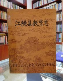 江陵县教育志(1877——1981)