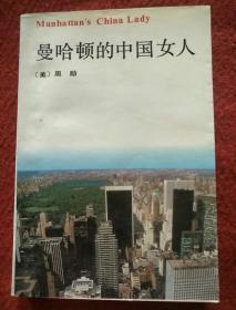 曼哈顿的中国女人