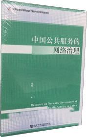 中国公共服务的网络治理