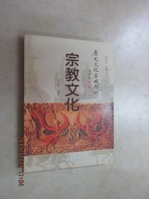 历史文化名城邓州 宗教文化