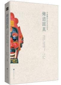 傩道圆真:道真第二届仡佬傩文化学术研讨会论文集