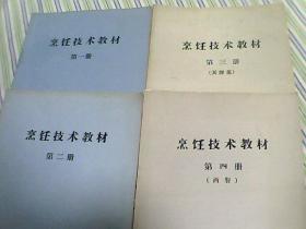 烹饪技术教材 第一册,第二册,第三册 (天津菜), 第四册(西餐)四本合售