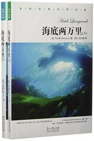 海底两万里 : 全2册